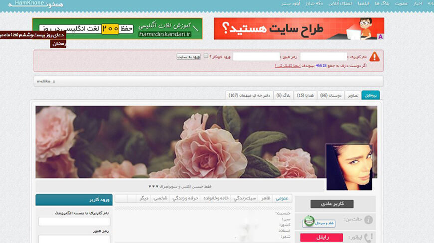 Room tehran chat Iran Guest